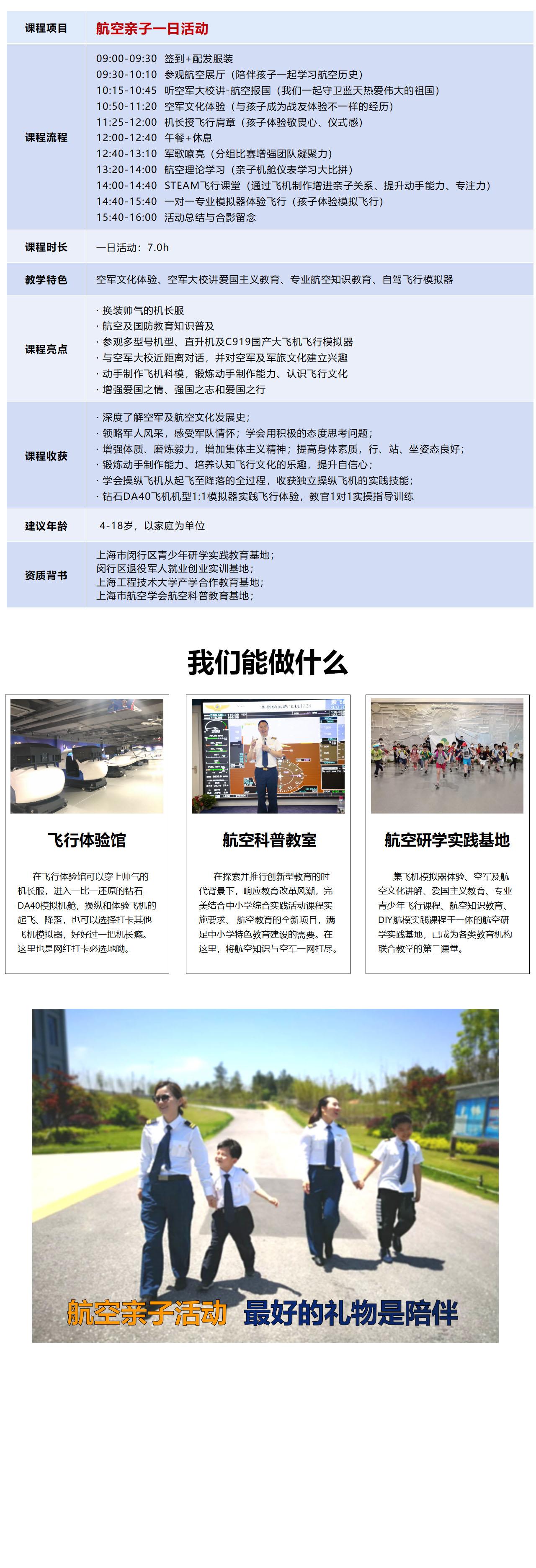 航空研学 -4个内容_03.jpg