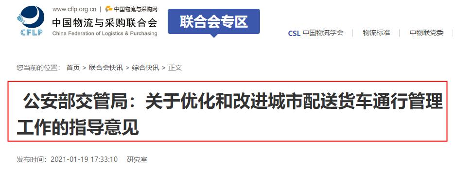 9月底前调整不合理禁限行!严禁24小时禁行货车!