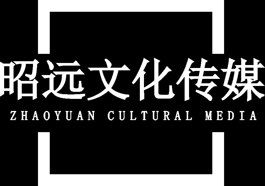 昭远文化传媒