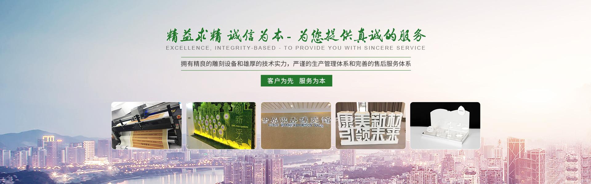 上海中跃雕刻标牌制作有限公司