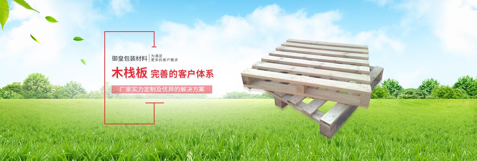 上海免熏蒸木箱