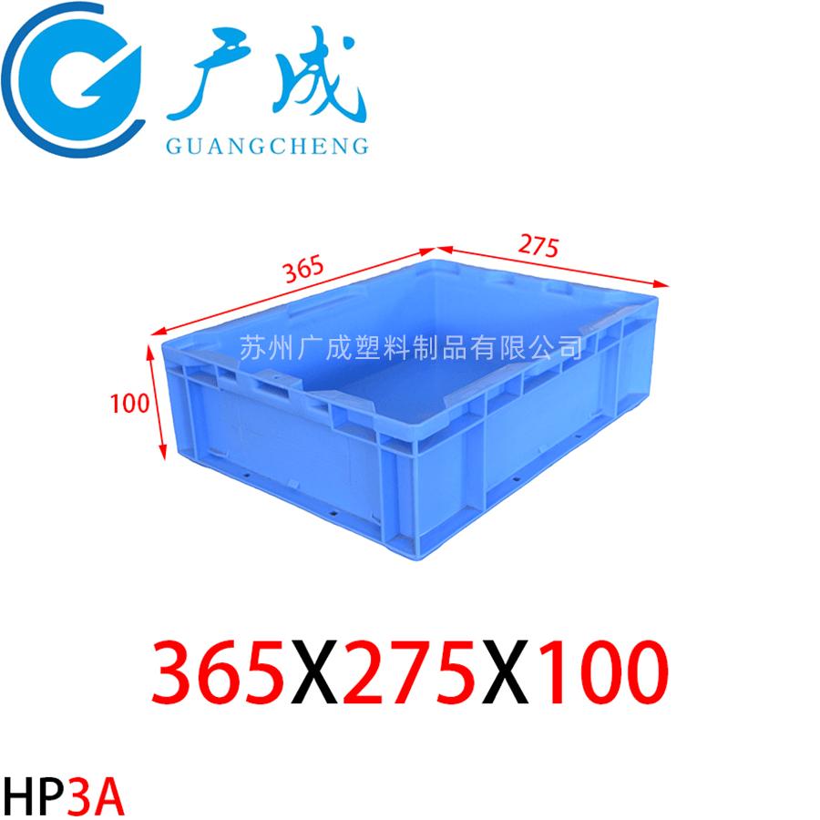 HP3A物流箱