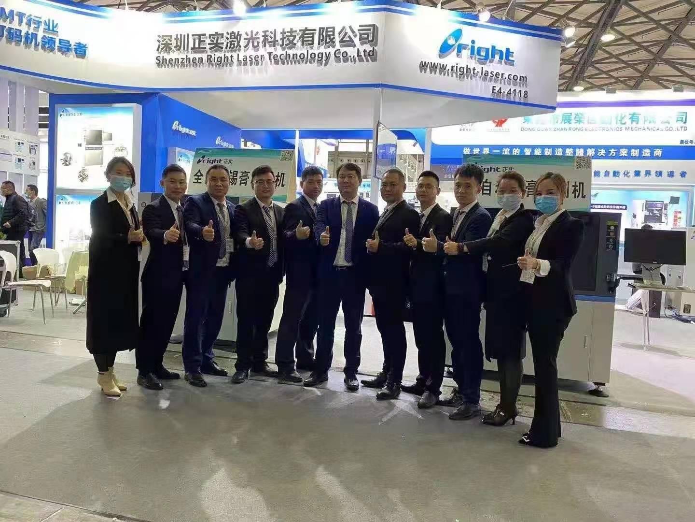 2021慕尼黑上海电子生产设备展览会