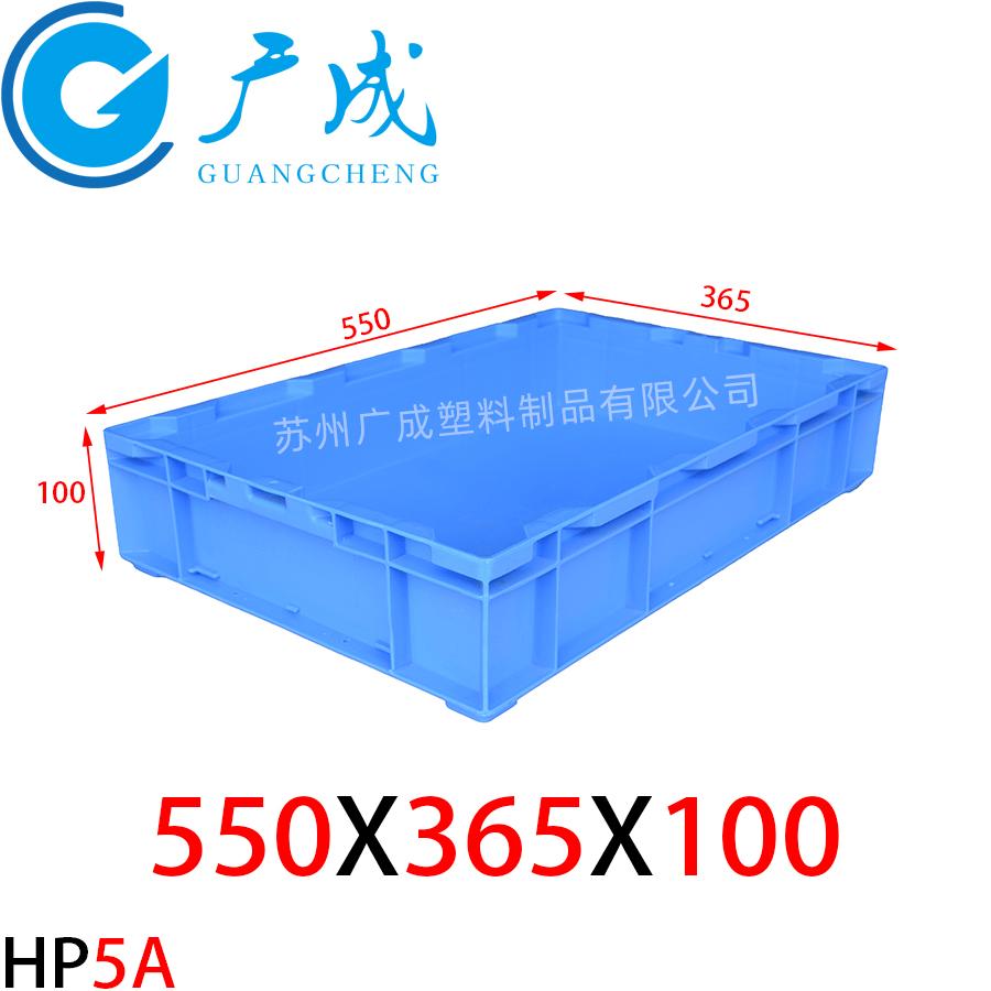 HP5A物流箱