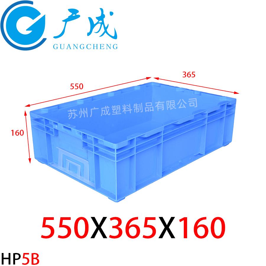 HP5B物流箱