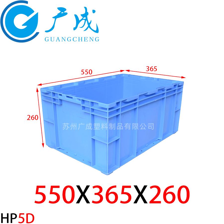 HP5D物流箱
