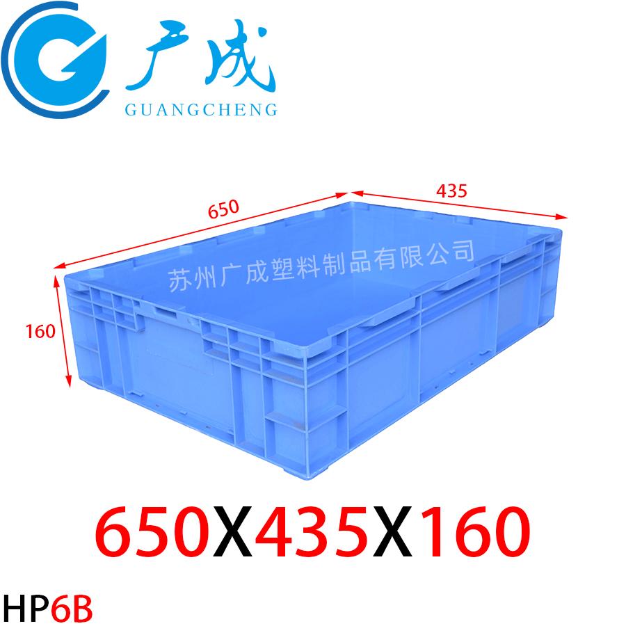 HP6B物流箱