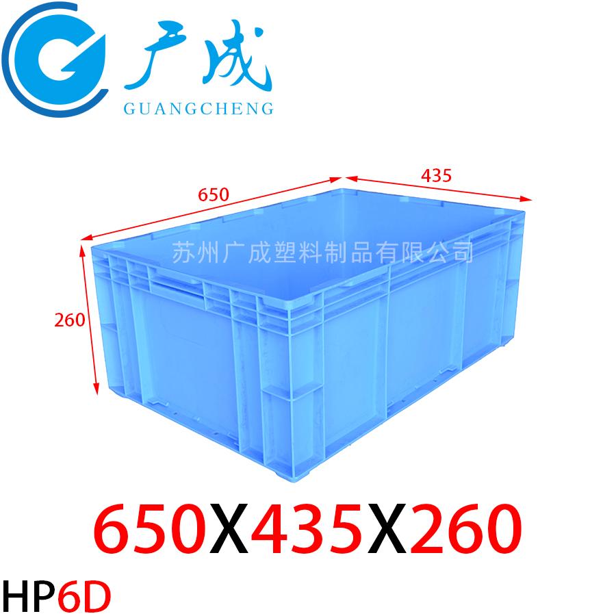 HP6D物流箱
