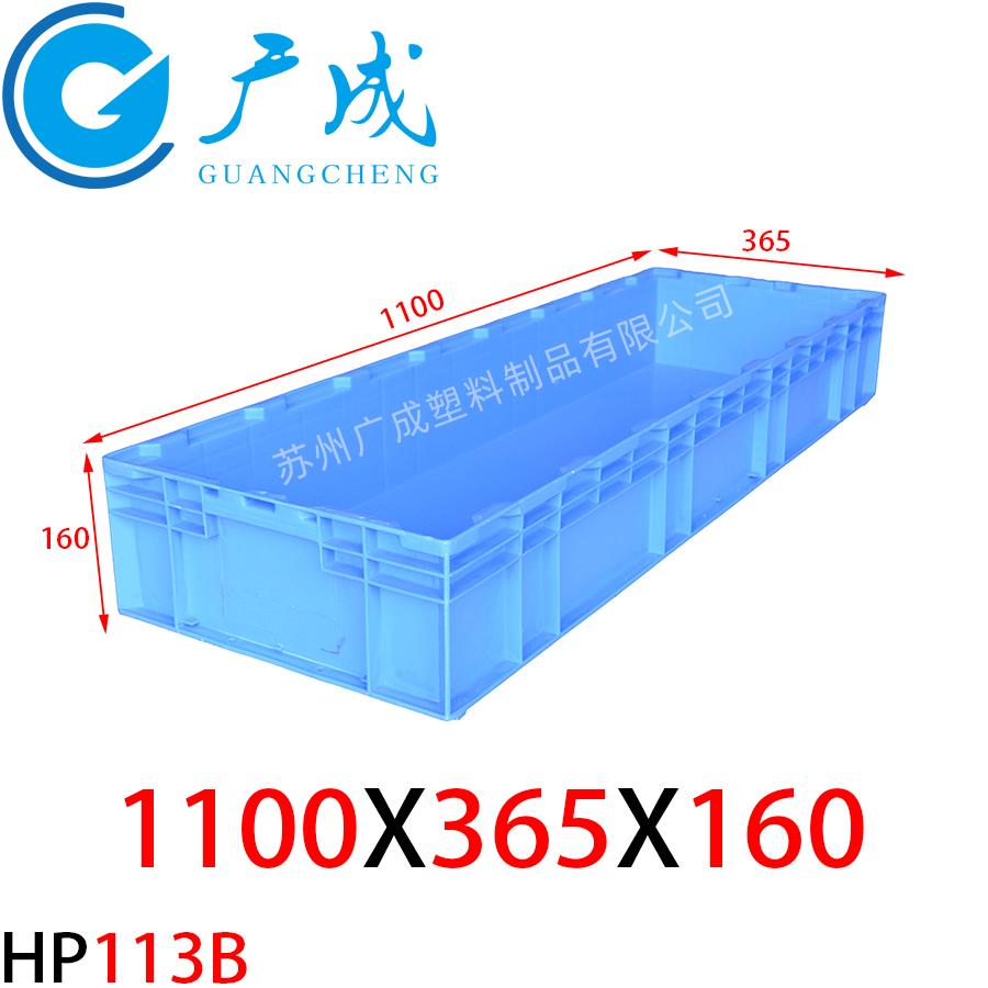 HP113B物流箱