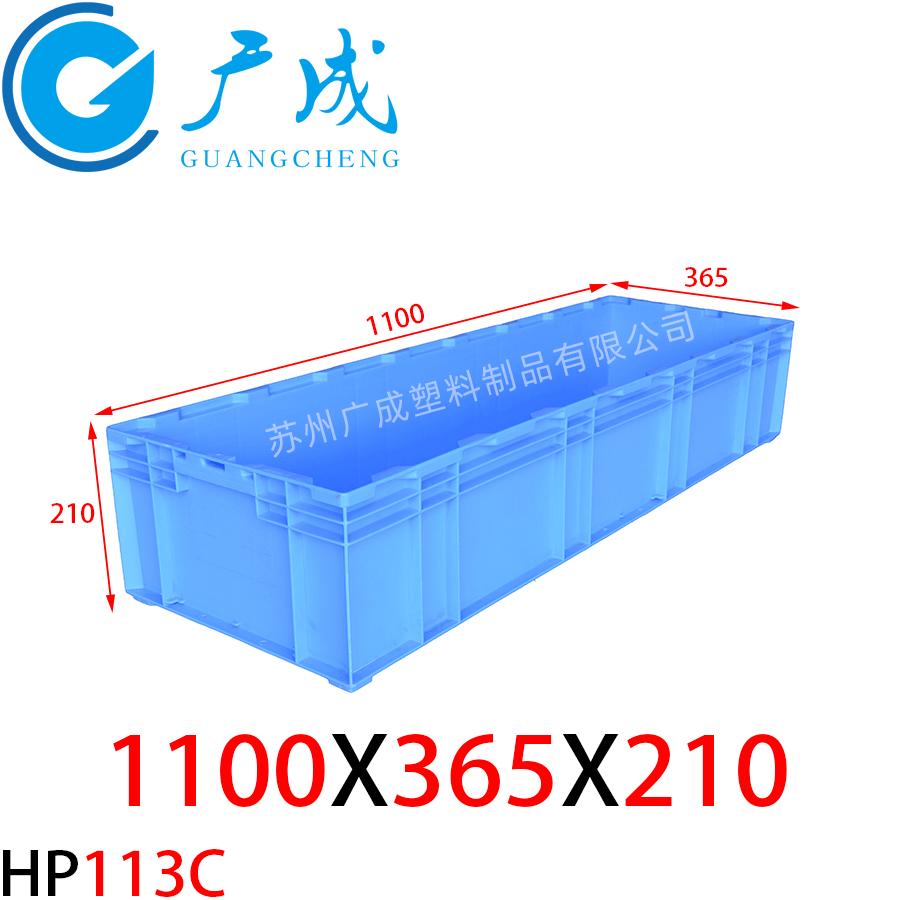 HP113C物流箱