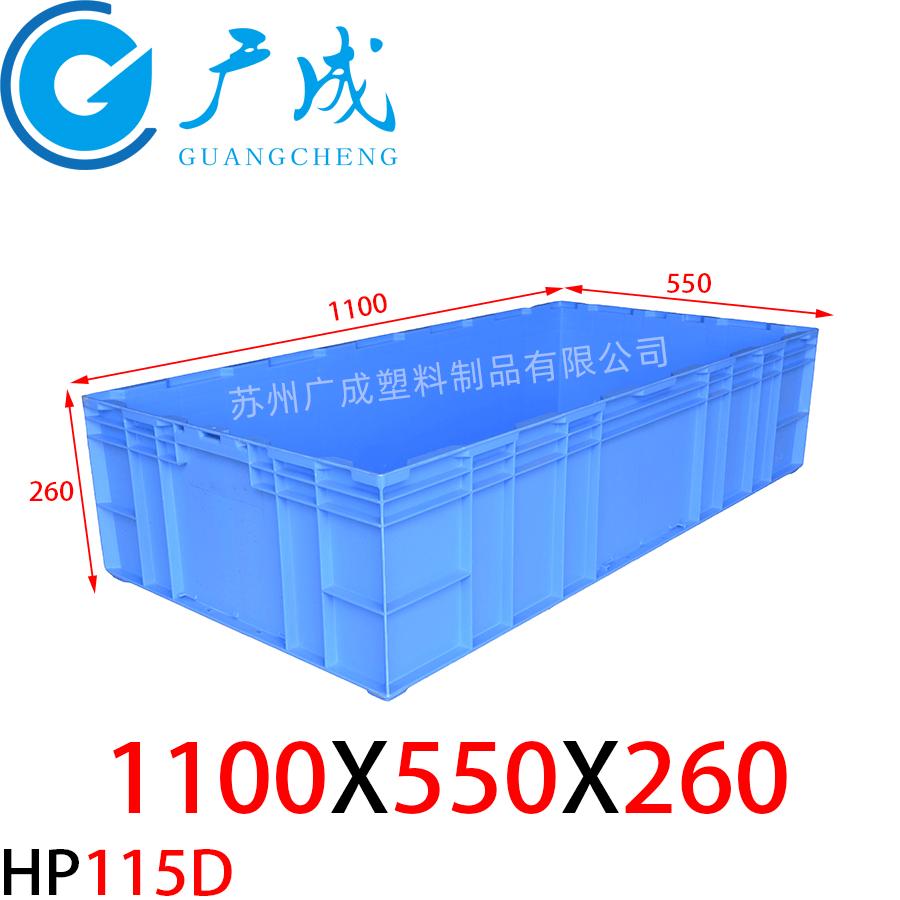 HP115D物流箱