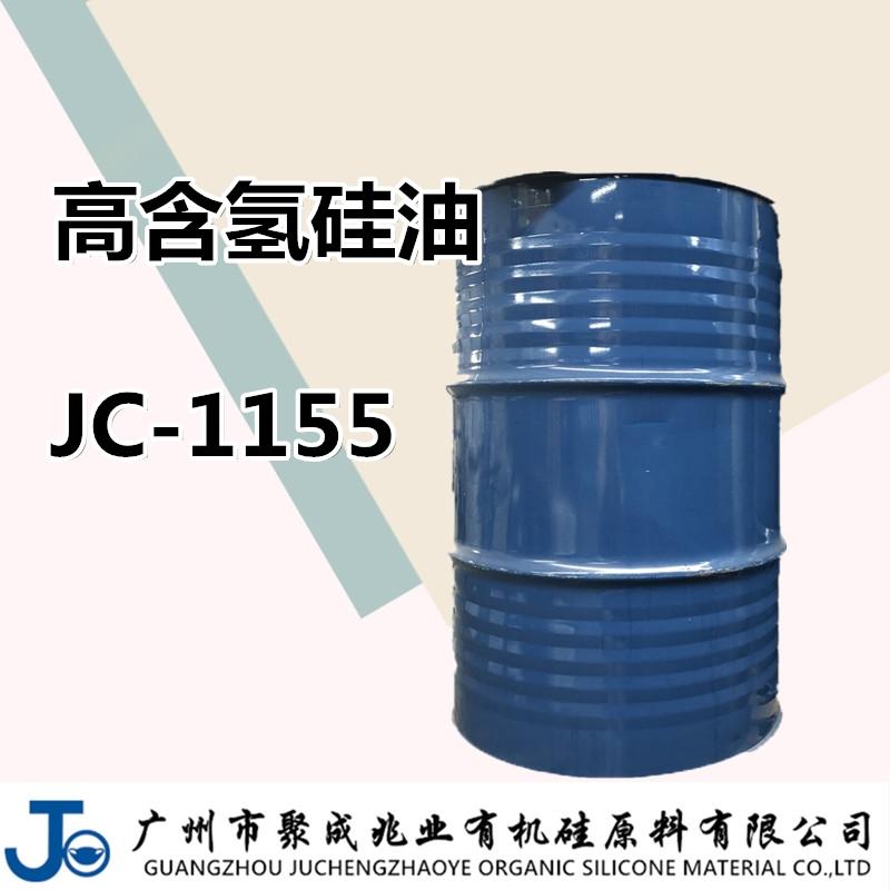 高含氢硅油