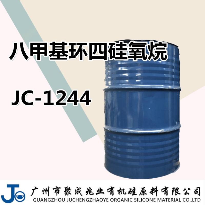D4八甲基环四硅氧烷