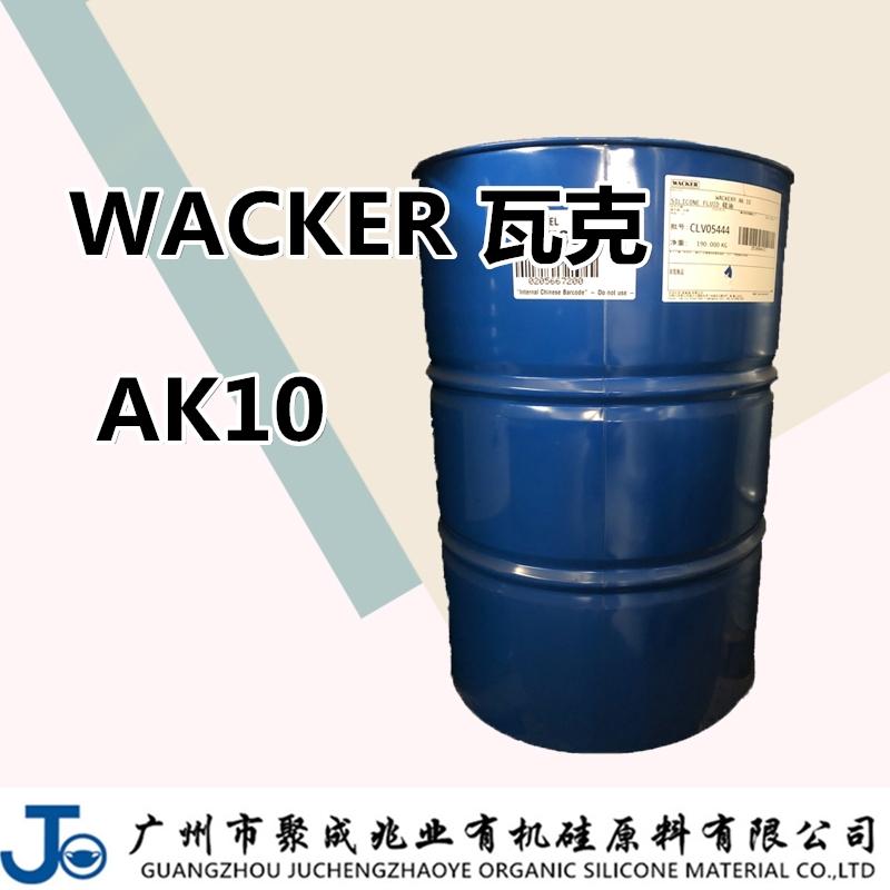 瓦克硅油AK系列