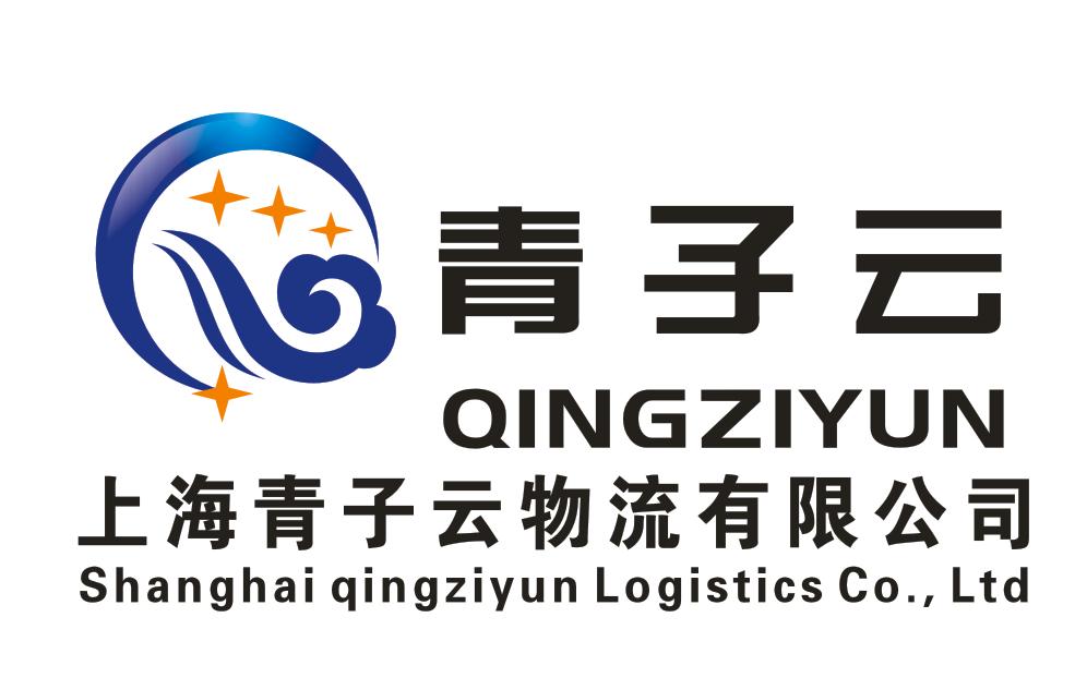 上海青子云物流有限公司