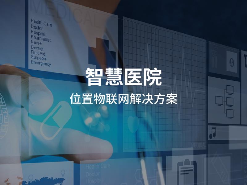 用高精度定位技术完善重大急病就诊体系,四相科技助力智慧医院建设