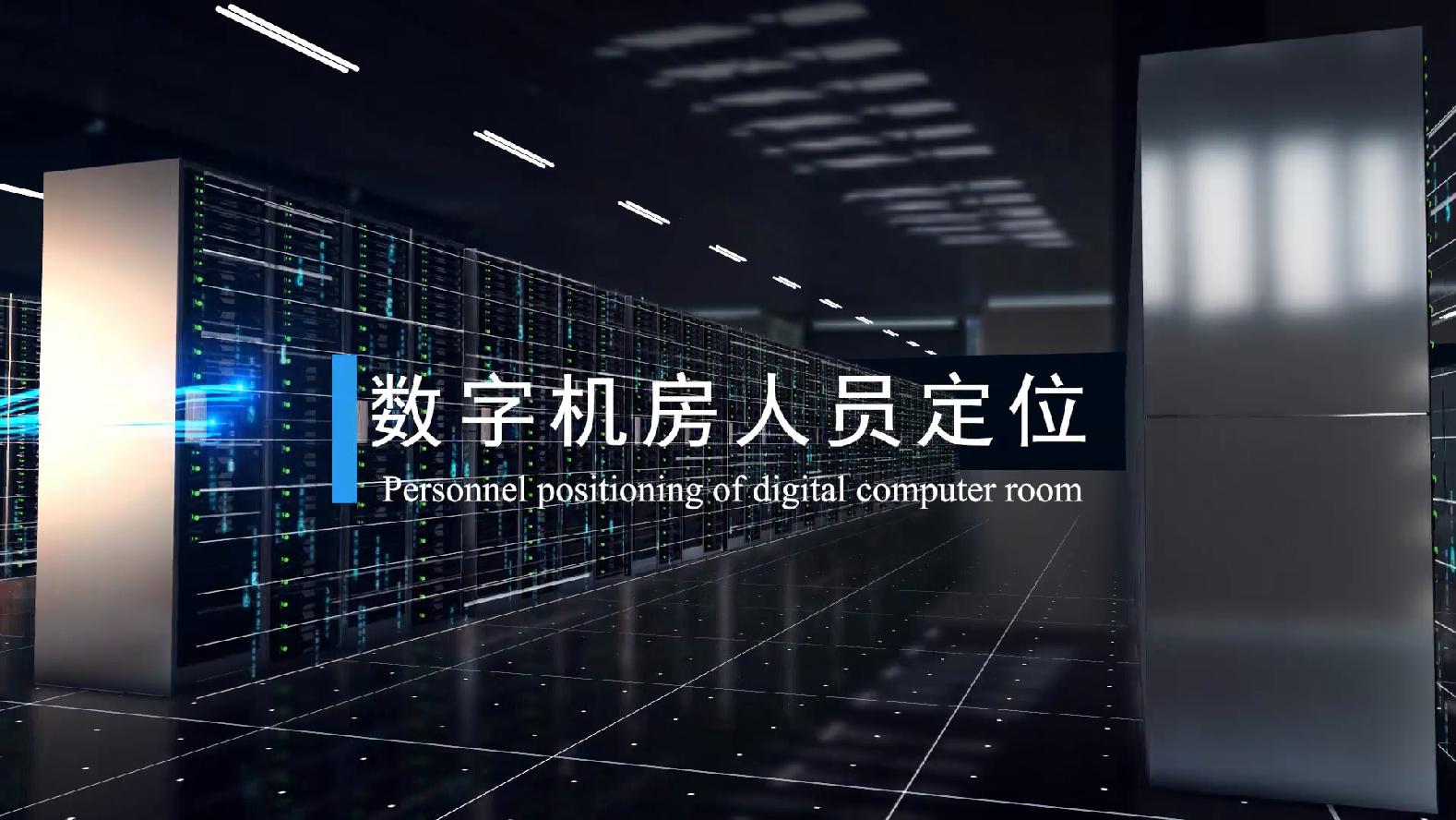 【案例分享-中国日报】UWB定位机房管控系统