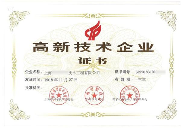 高新技术企业认定证书.jpg