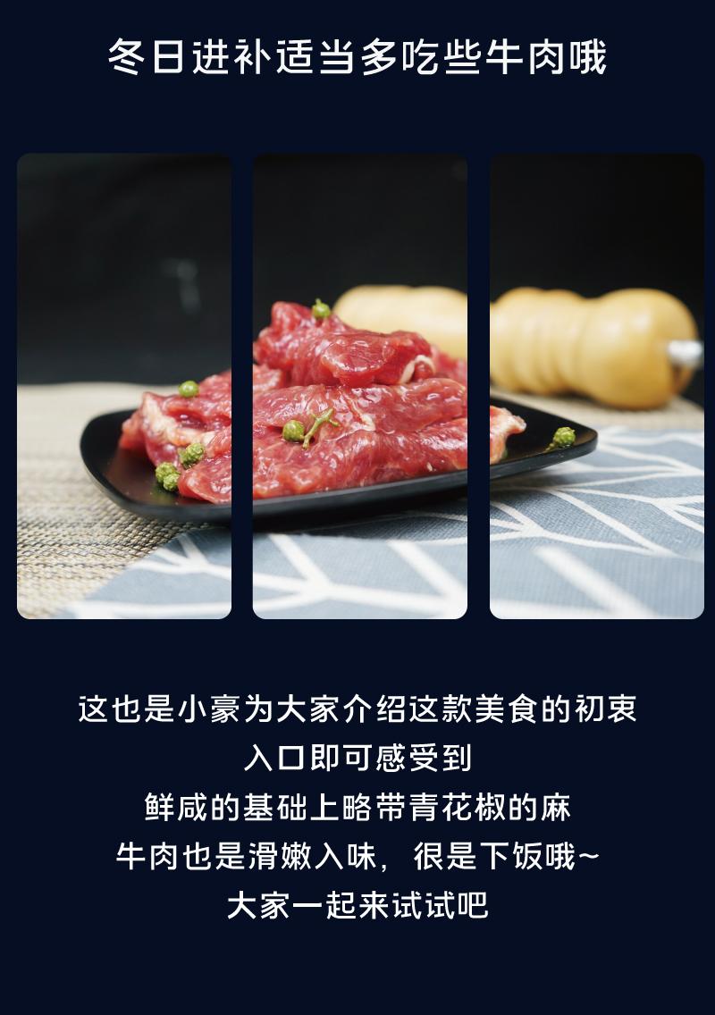 青花椒牛肉03.jpg