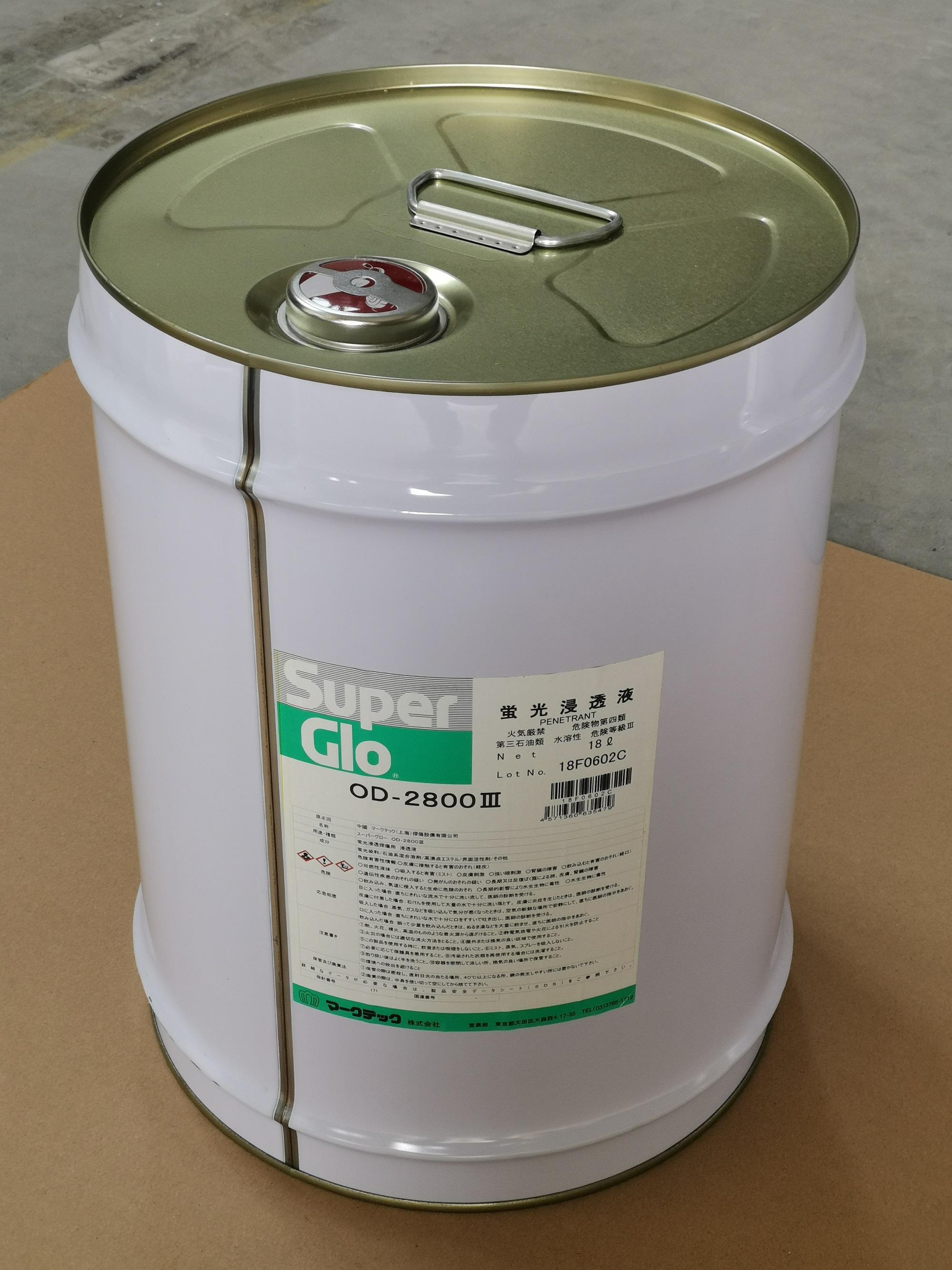 荧光渗透探伤剂Super Glo OD-2800