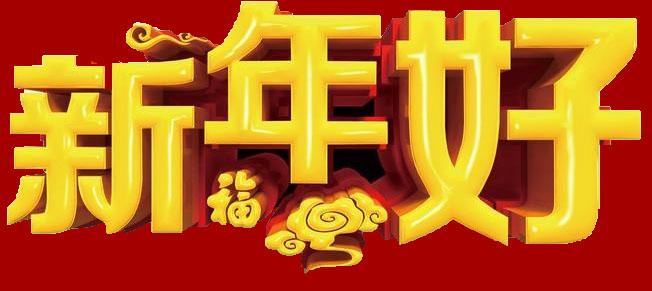 新年好!上海中沃给大家拜年了
