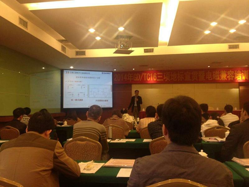 2014年GDTC16三项地标宣贯暨电磁兼容培训会2.png