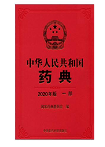 2020版《中国药典》0901溶液颜色检查法