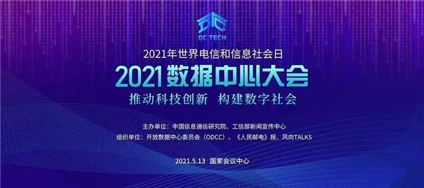 """2021數據中心大會將設""""存儲分論壇"""" 存儲新趨勢 寸盤新未來"""
