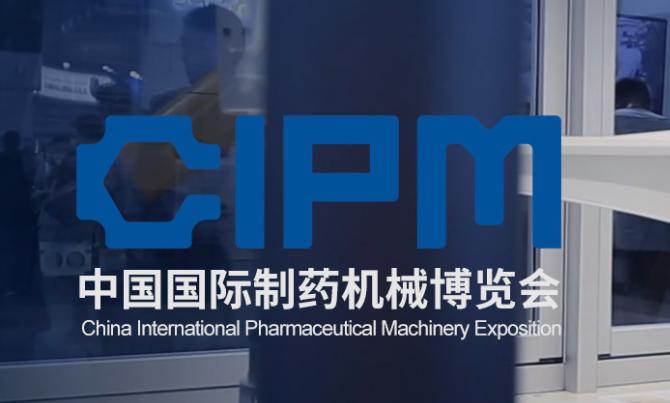 全国制药机械博览会暨中国国际制药机械博览会