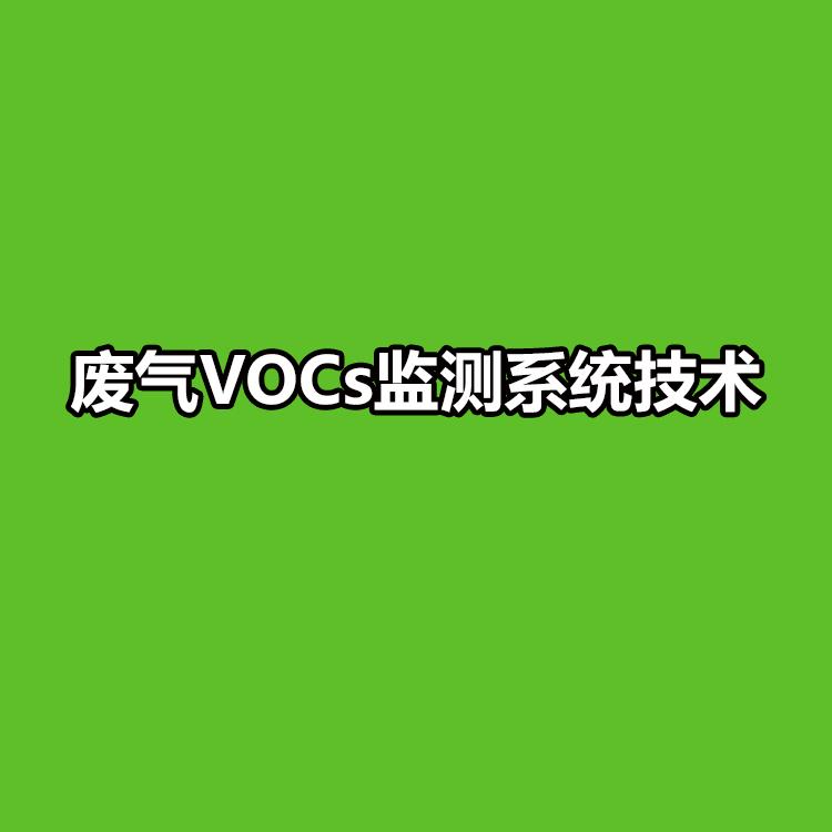 废气VOCs监测系统技术