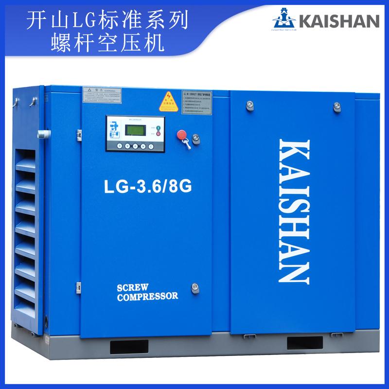 开山LG系列螺杆机空压机压缩机
