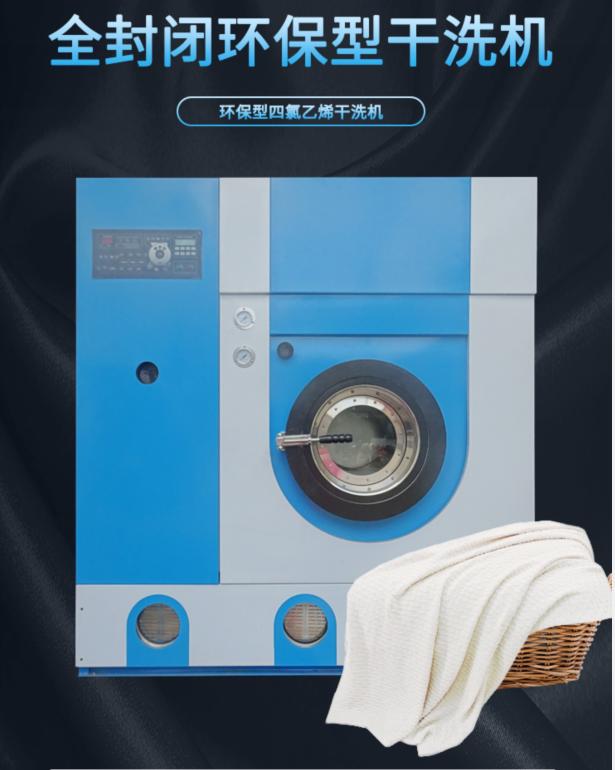全封闭环保四氯乙烯干洗机