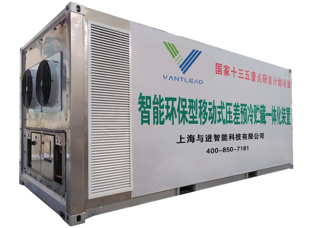 智能环保型移动式 压差预冷贮藏一体化装置