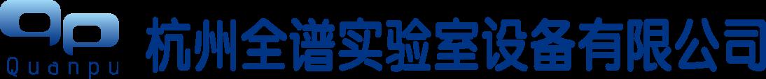 杭州全谱实验室设备有限公司