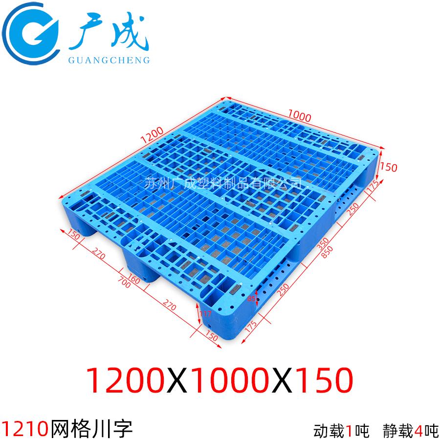 1210B網格川字塑料托盤