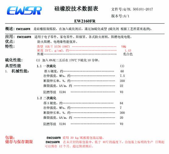 EW21X0FR氣相阻燃硅膠.jpg
