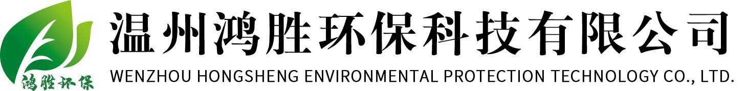 温州鸿胜环保科技有限公司