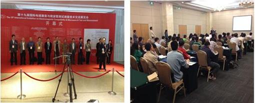 第十九届国际电磁兼容与微波暨测试测量技术交流展览会3.png
