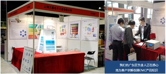 2014深圳年春季第83届中国电子展1.png