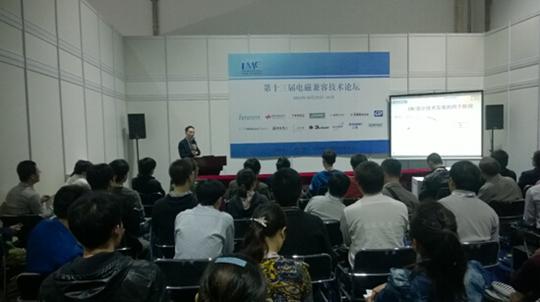 第十三届国际电磁兼容暨微波展览会2.png