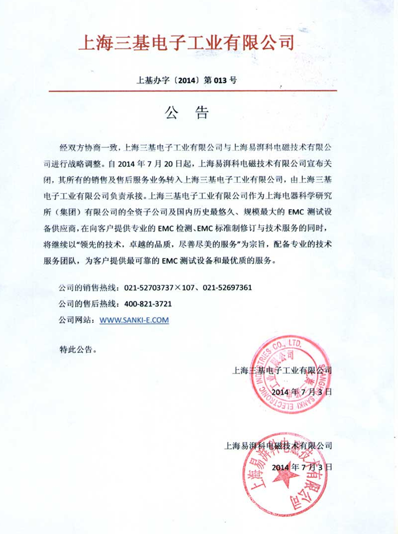 关于上海三基电子工业有限公司兼并上海易湃科电磁技术有限公司的公告1.png