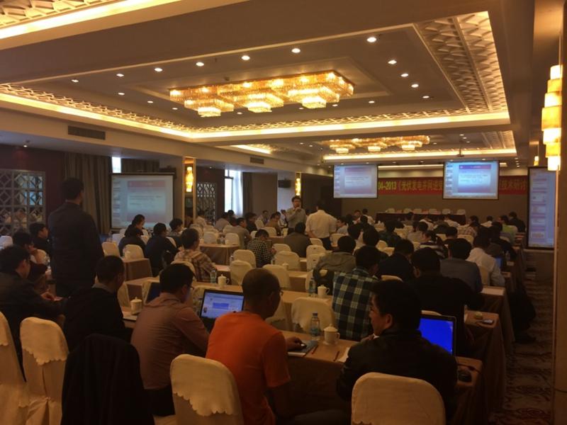 国内首部光伏并网逆变器能源行业标准《光伏发电并网逆变器技术规范》检测认证技术研讨会在沪召开1.png