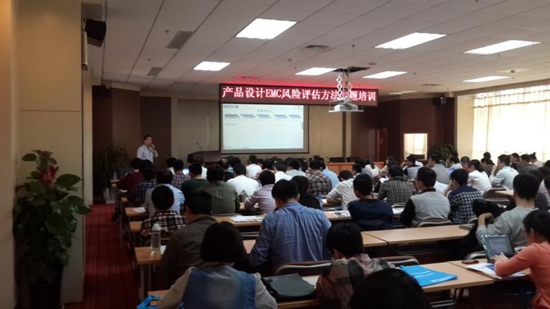 济南通信平台风险评估技术论坛1.png