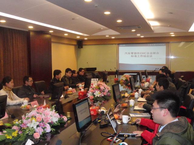 全国整车企业EMC联合标准工作组成立 暨第一次会议顺利召开2.png