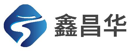 贵州鑫昌华建筑材料销售有限公司