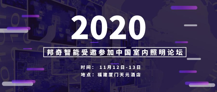 精彩预告|邦奇智能受邀参加2020中国室内照明论坛,共绘智能照明新未来