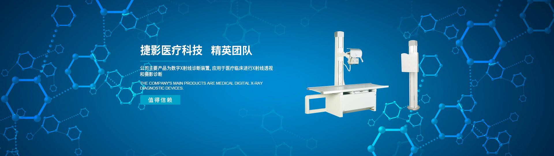 移动式C型臂X射线机