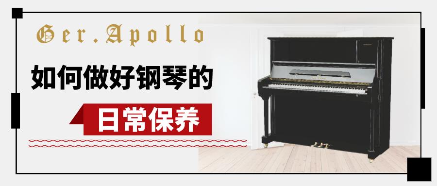 GER-APOLLO钢琴教你做好钢琴的日常保养