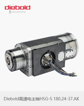 德国Diebold高速电主轴HSG-S 180.24-37.AK