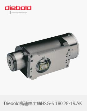 德国Diebold高速电主轴HSG-S 180.28-19.AK